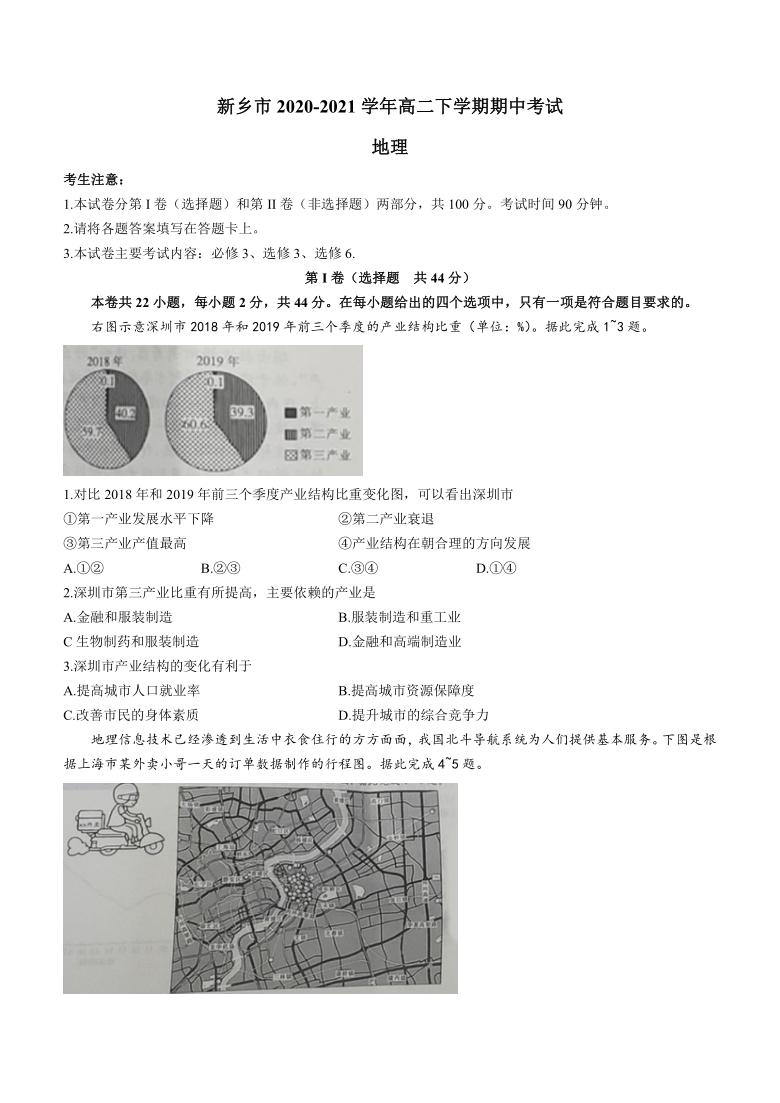 河南省新乡市2020-2021学年高二下学期期中考试地理试题 Word版含答案