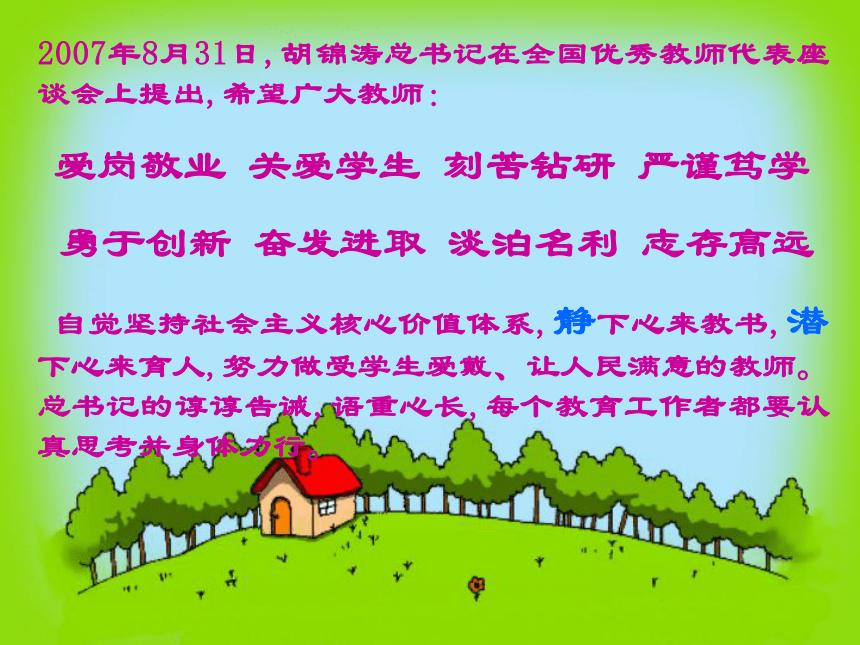 推进德育创新     做好新时期班主任工作课件(69张幻灯片)