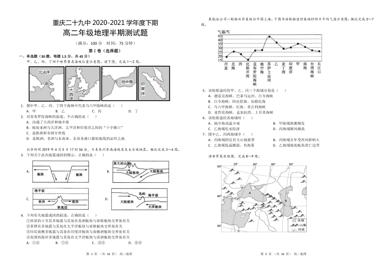 重庆29中2020-2021学年下学期高二年级期中地理试题(Word版含答案解析)