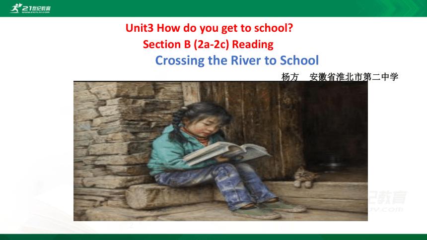 公开课阅读教学Unit 3 How do you get to school? Section B reading 课件(共28张PPT)