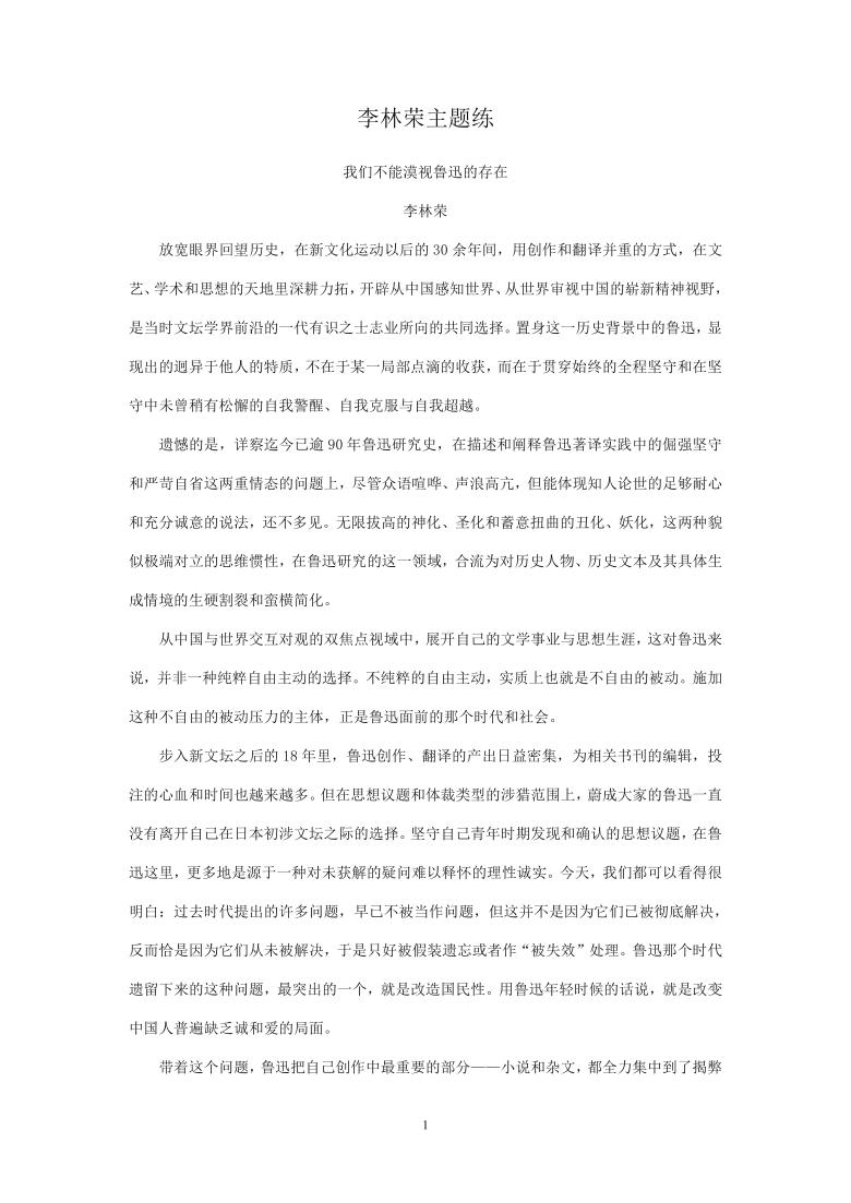 2022届高考语文一轮文现代文专题复习:李林荣主题练(含答案)