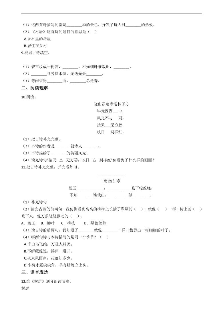 统编版三年级下册语文 第一单元第1课《古诗三首》同步练习(含解析)