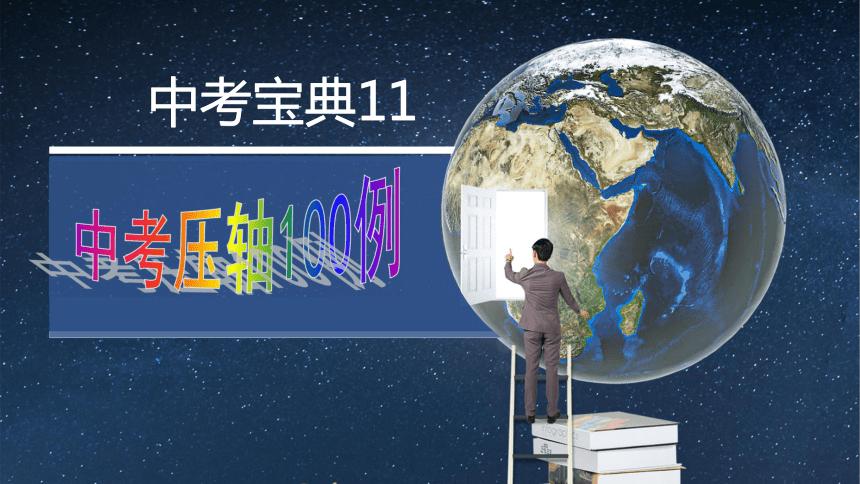 【2021年中考宝典11】中考必考的100个知识点(81-90)(共119张PPT)