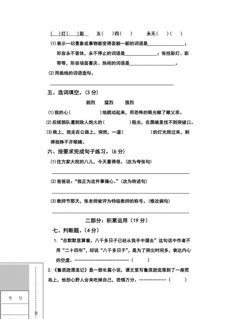 2020-2021学年河北省承德市隆化县章吉营学区六下期中语文试卷(无答案)