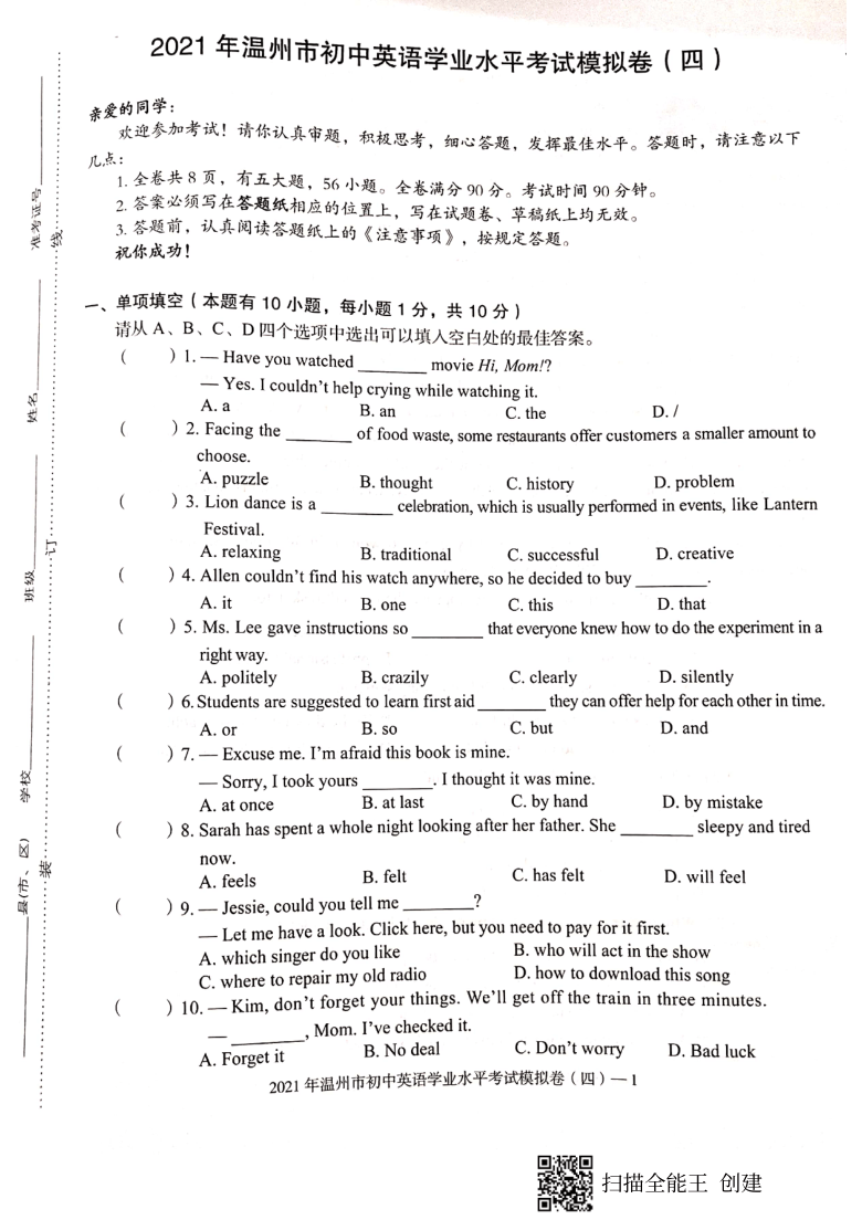 浙江省温州市2021年初中英语学业水平考试模拟卷四(无答案)