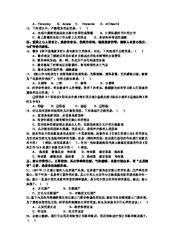 山东省临沭一中2012届高三9月学情调研考试(基本能力)
