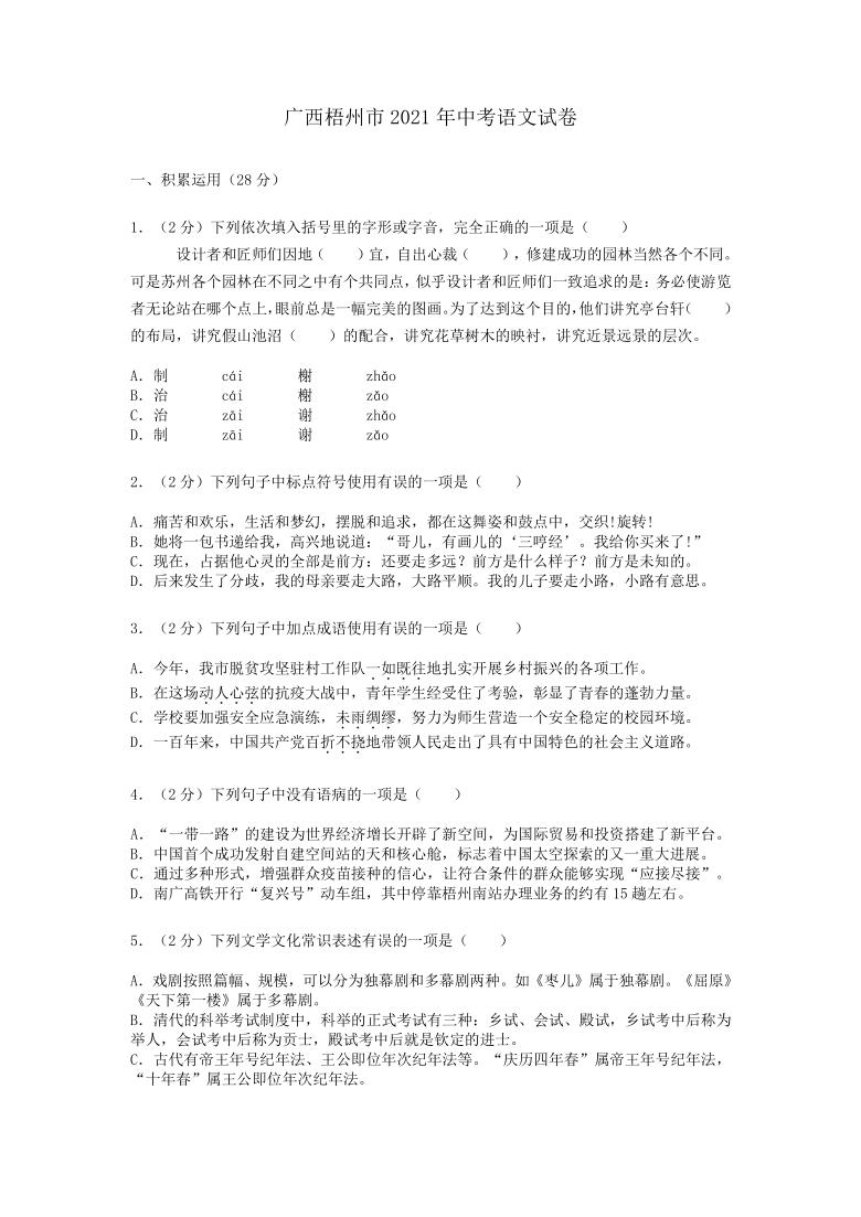 2021年广西梧州市中考语文试卷(word解析版)