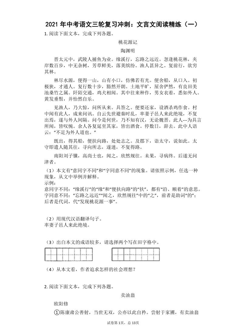 2021年中考语文三轮复习冲刺:文言文阅读精练(一)(word版含答案)