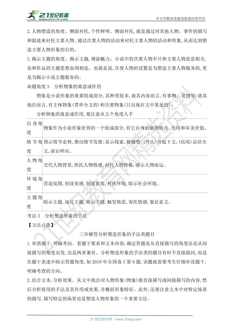 【备考2022】高考语文一轮复习 专题三 文学类文本阅读 学案(含答案)