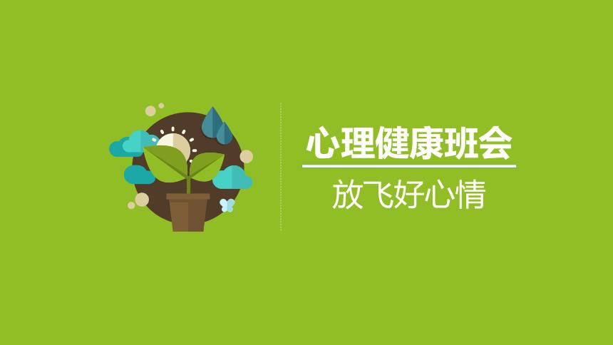 放飞好心情 心理健康班会课件(29张PPT)