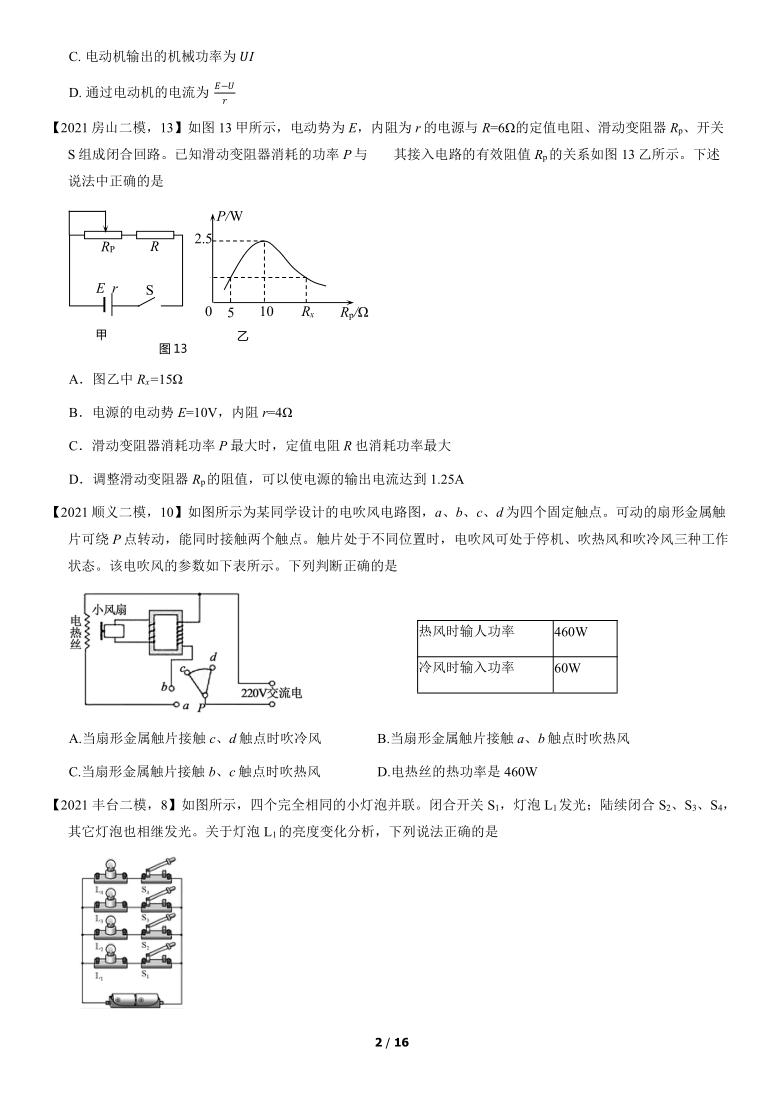 2021届北京高三二模物理汇编:电磁(选择题)(Word版含答案)