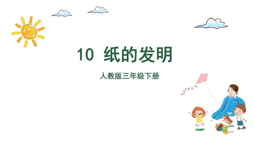 10 纸的发明  课件 (2课时) (共47张 )