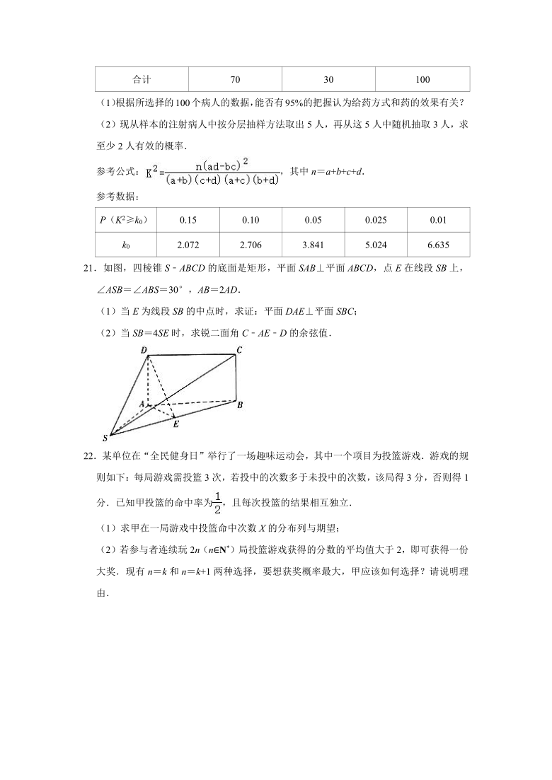 2020-2021学年江苏省连云港市高二(下)期末数学试卷(Word解析版)