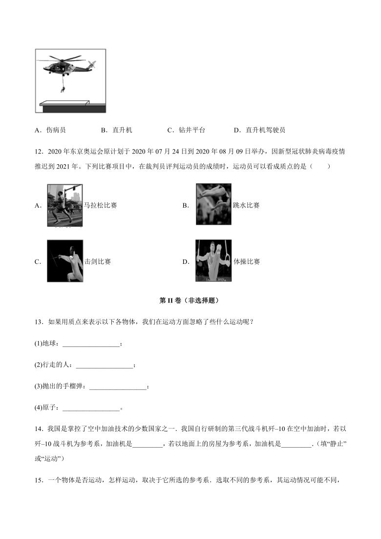 人教版(2019)高一物理必修第一册1.1质点参考系同步练习(word含答案)