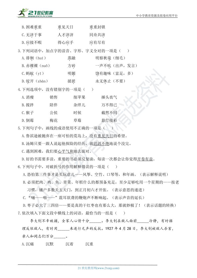 人教部编版六年级语文下册 期中冲刺复习——基础知识积累与应用提升卷(含详细解答)