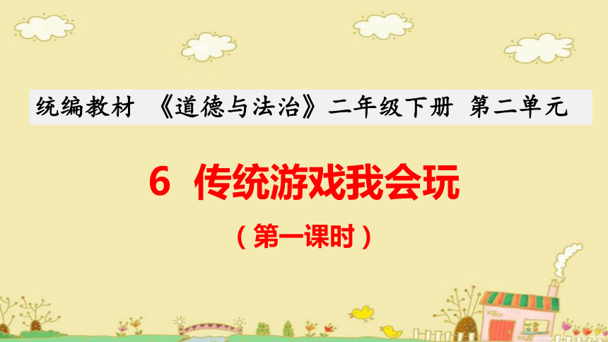 6.传统游戏我会玩 第一课时 课件(16张PPT,含内嵌视频)