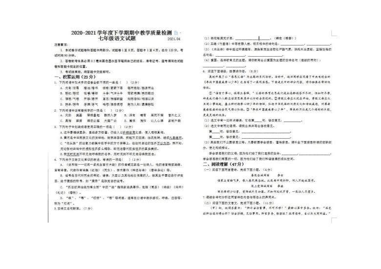 2021年山东临沂郯城七下期中语文试题(图片版含答案)