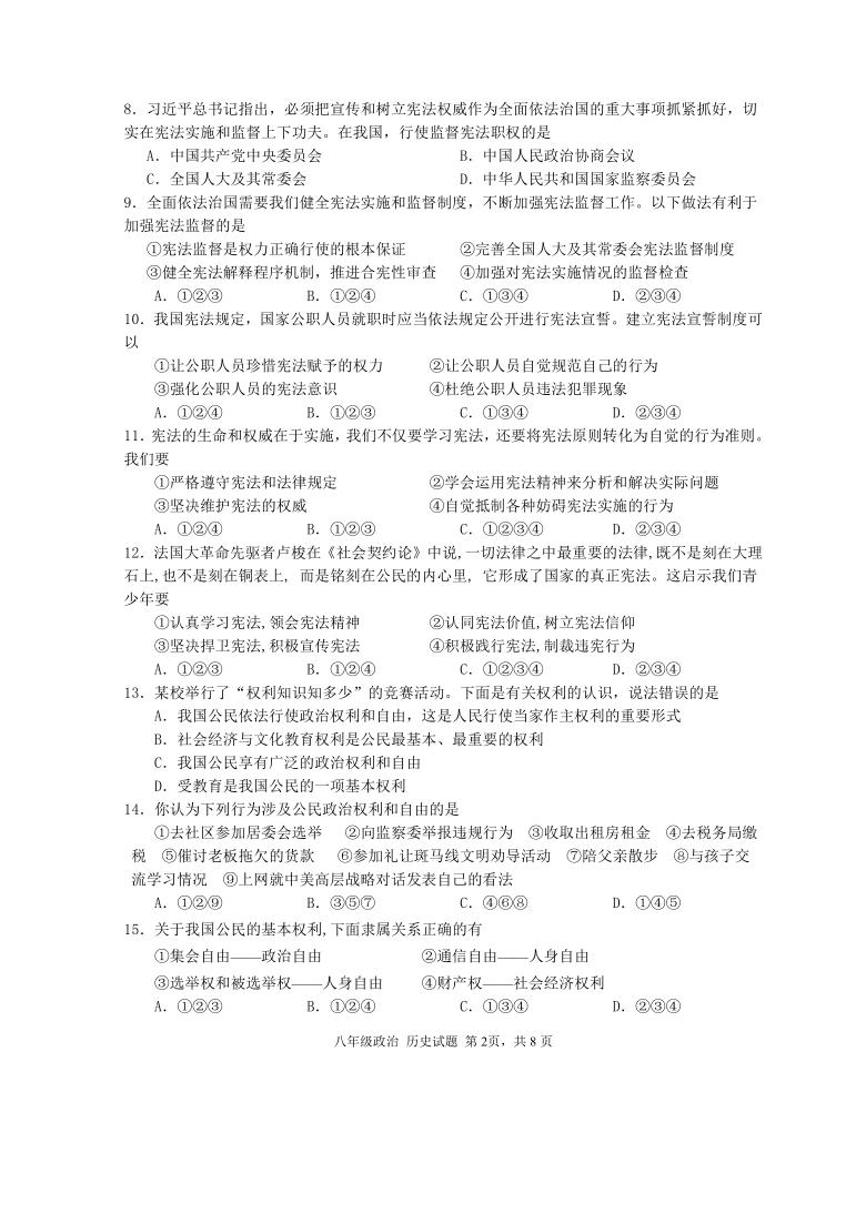 四川省绵阳市三台县2020-2021学年初二下学期期中考试道德与法治试题(word版,含答案)