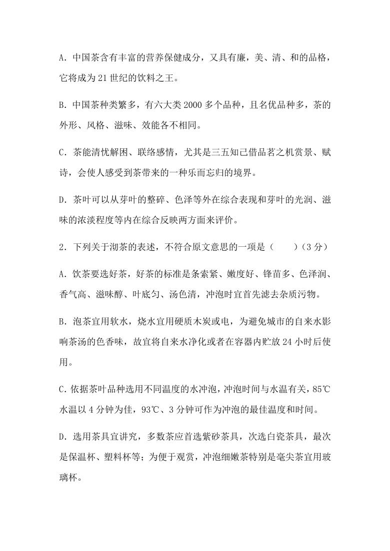 2022年高考语文一轮现代文专题复习:茶文化专题练 含答案