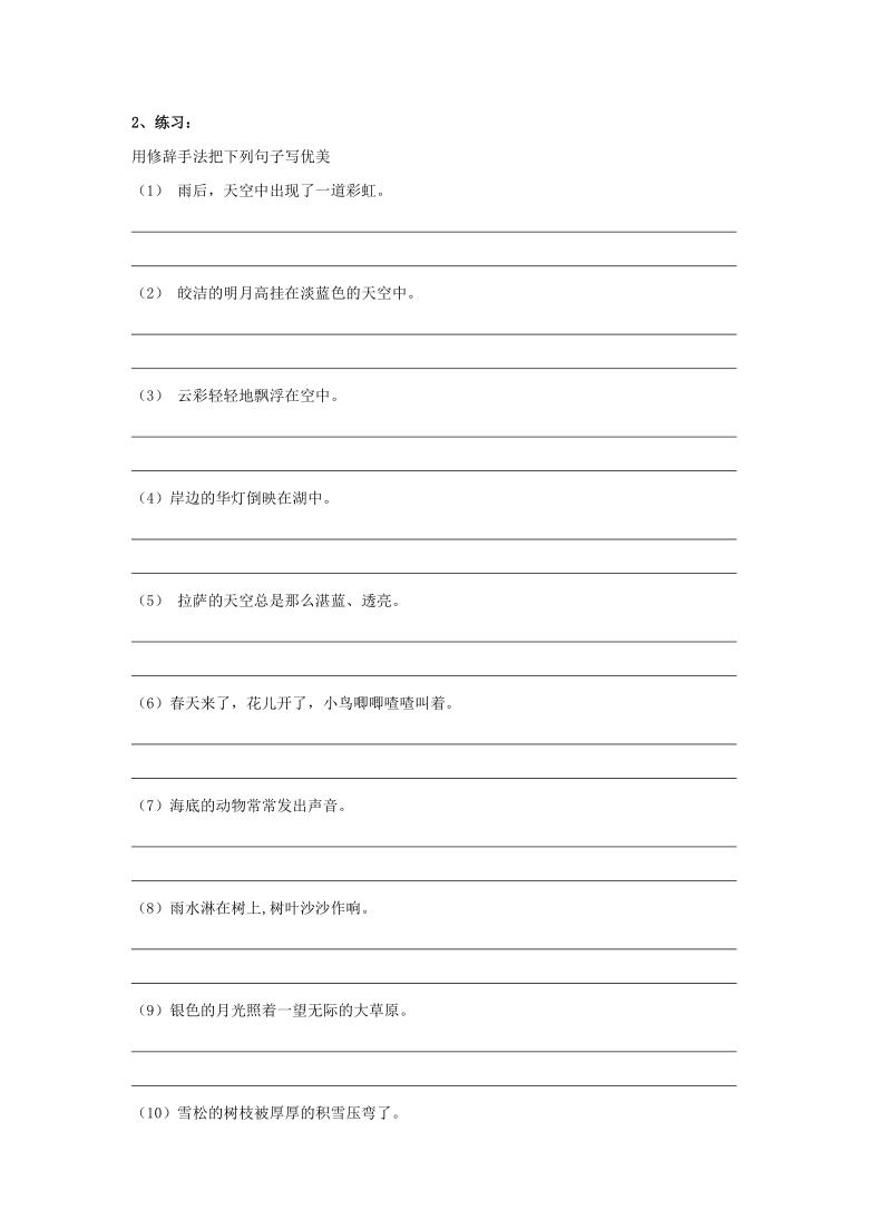 全面系统精讲11作文技巧篇(八):升格语言-2021年初中语文作文指导学案(无答案)