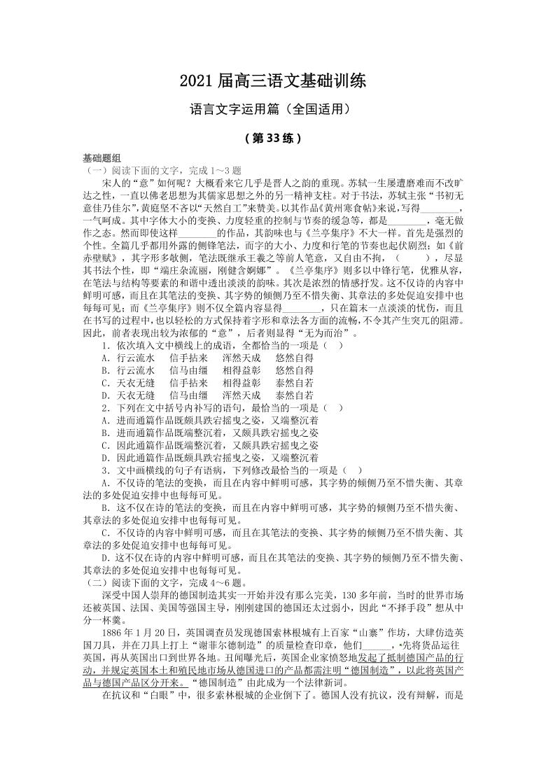 2021届高三语言文字运用新题型小练习33(全国通用)含答案
