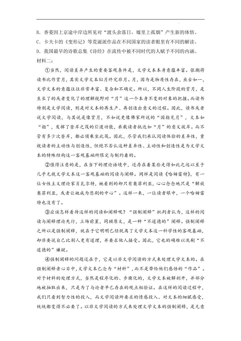 北京市备战2022年高考语文一轮复习检测卷三(无答案)