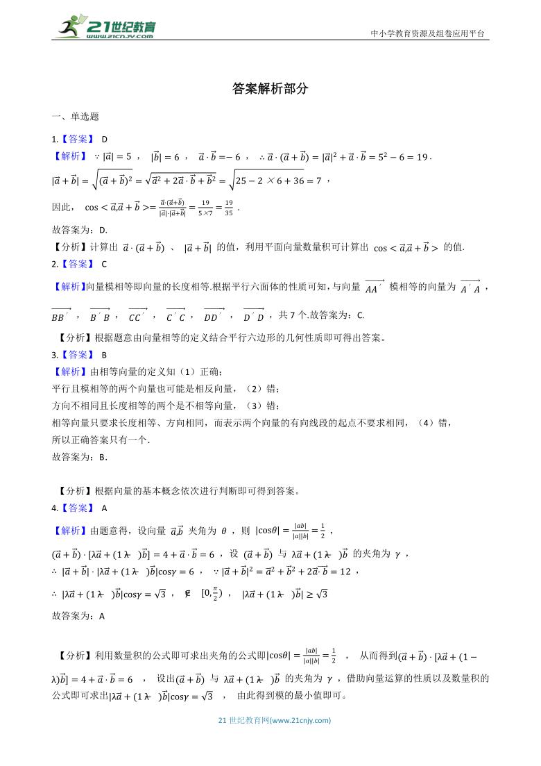 6.2 平面向量的概念与运算(二)同步练习(含解析)