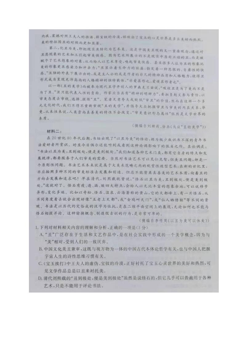 河北省承德市2021届高三下学期第二次模拟考试语文试题(图片版含答案)