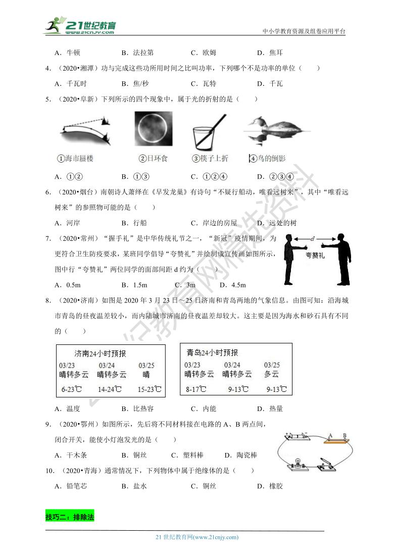 【备考2021】中考物理题型解读与技巧点拨专题一  选择题解题技巧(学案+跟踪训练+解析卷)(全国版)