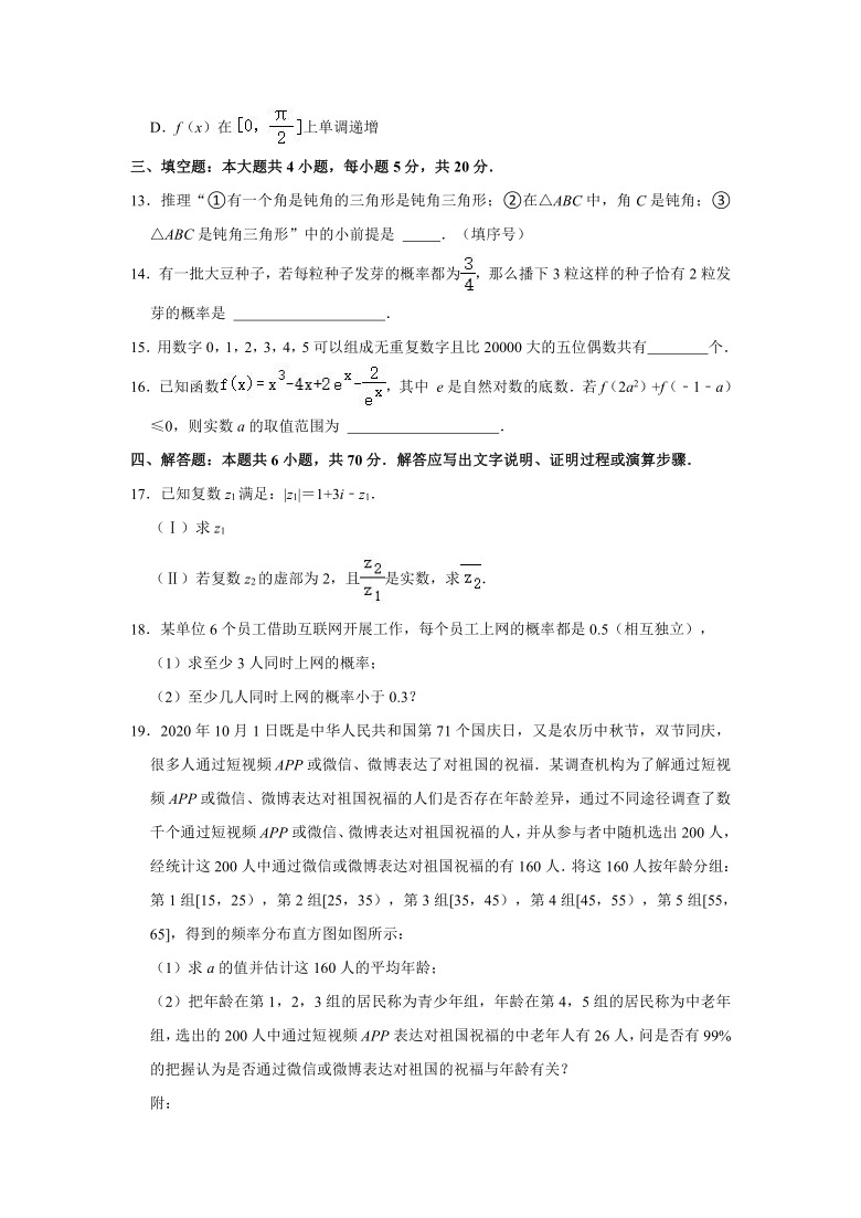 2020-2021学年河北省邯郸市大名、磁县、永年等六校高二(下)期中数学试卷(word解析版)