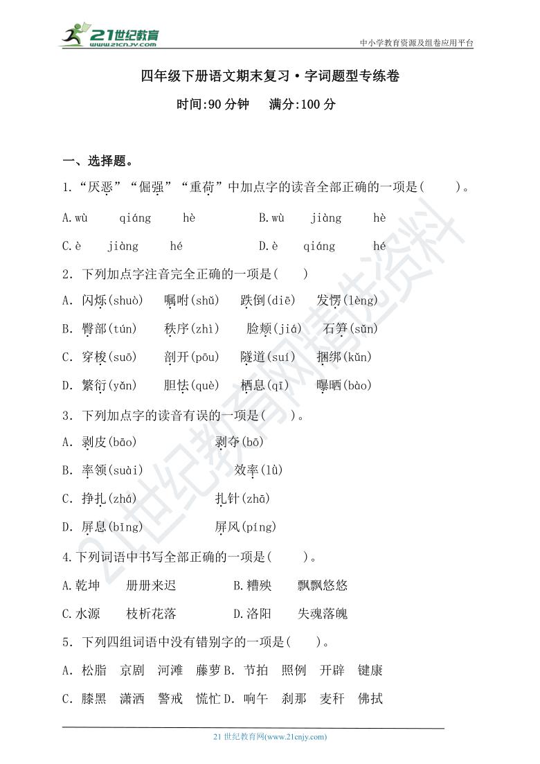 【期末复习】人教统编版四年级下册语文试题-字词题型专练卷(含答案)