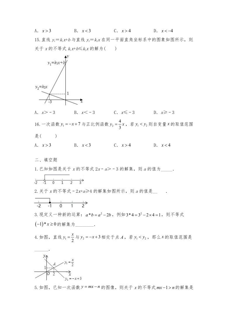 北师大版八年级数学下册2.5一元一次不等式与一次函数一课一练(word版含答案)