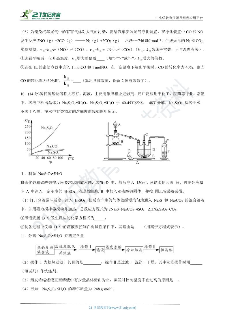 成功之路系列-2021年化学一轮复习检测卷2(带解析)