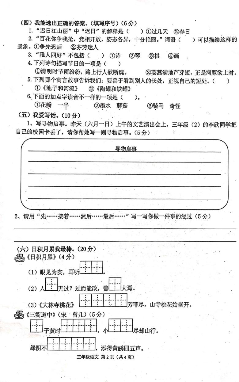 陕西省宝鸡市陈仓区2020-2021学年第二学期三年级语文期末试题(扫描版,无答案)