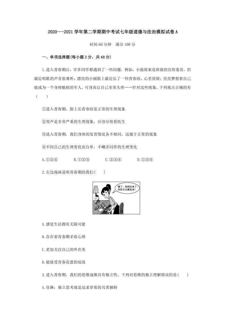 河北平山县外国语中学2020-2021学年七年级下学期期中模拟考试道德与法治试卷(A)(Word版,含答案)