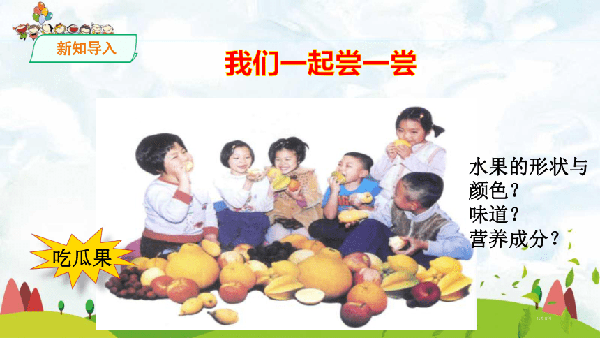 二年级下册美术课件-3.8 吃瓜果的人 岭南版 (共26张PPT)