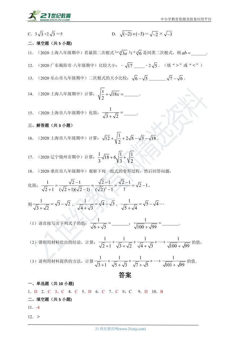 16.3.1 二次根式的加减同步练习(含答案)