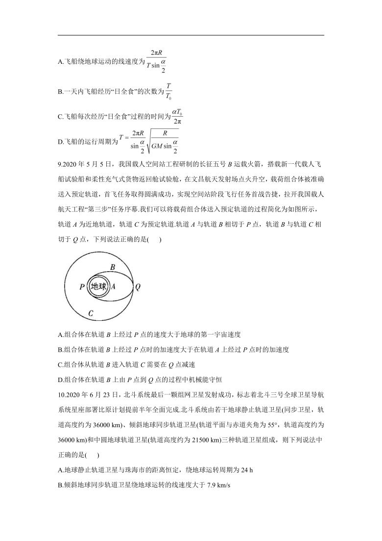 2021届高考物理二轮复习常考题型大通关(新高考)(五)万有引力定律