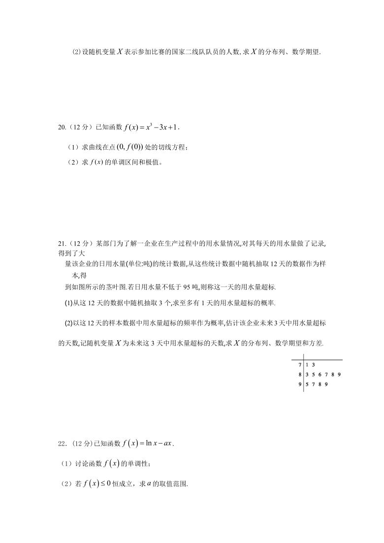河北省迁安第三高中校2020-2021学年高二下学期期中考试数学试题(Word版含答案)