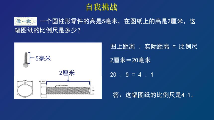 人教数六年级数学下册- 比例的应用 课件(16张ppt)