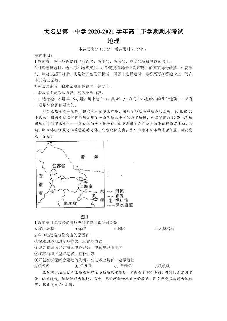 河北省大名县第一重点中学2020-2021学年高二下学期期末考试地理试题(Word版含答案)