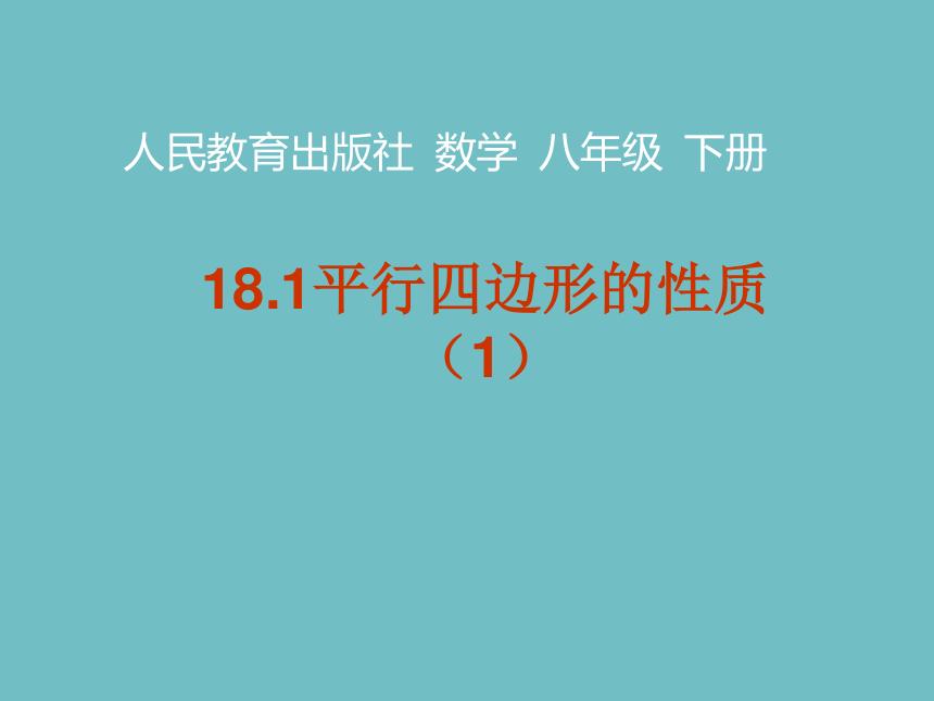 2020-2021学年人教版数学八年级下册18.1.1平行四边形的性质课件(共15张ppt)