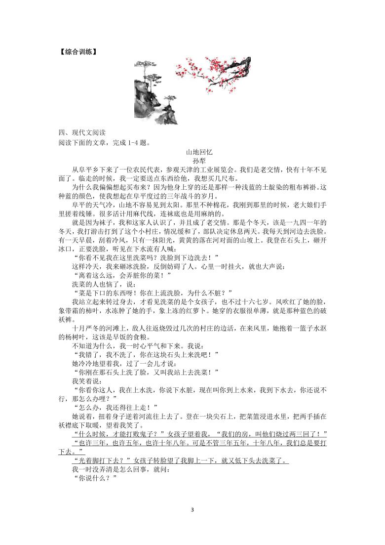 2022届高三语文课时作业本(第28练)含解析