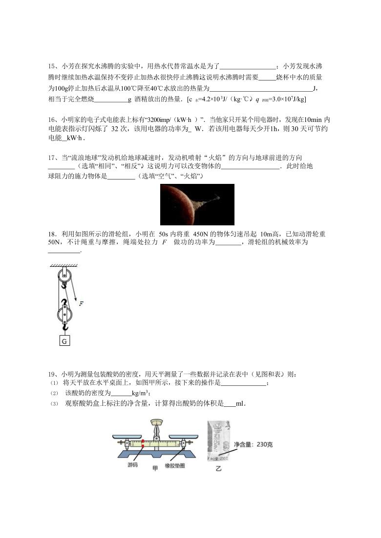2021年江苏省南京市鼓楼区物理一模试卷(含答案)