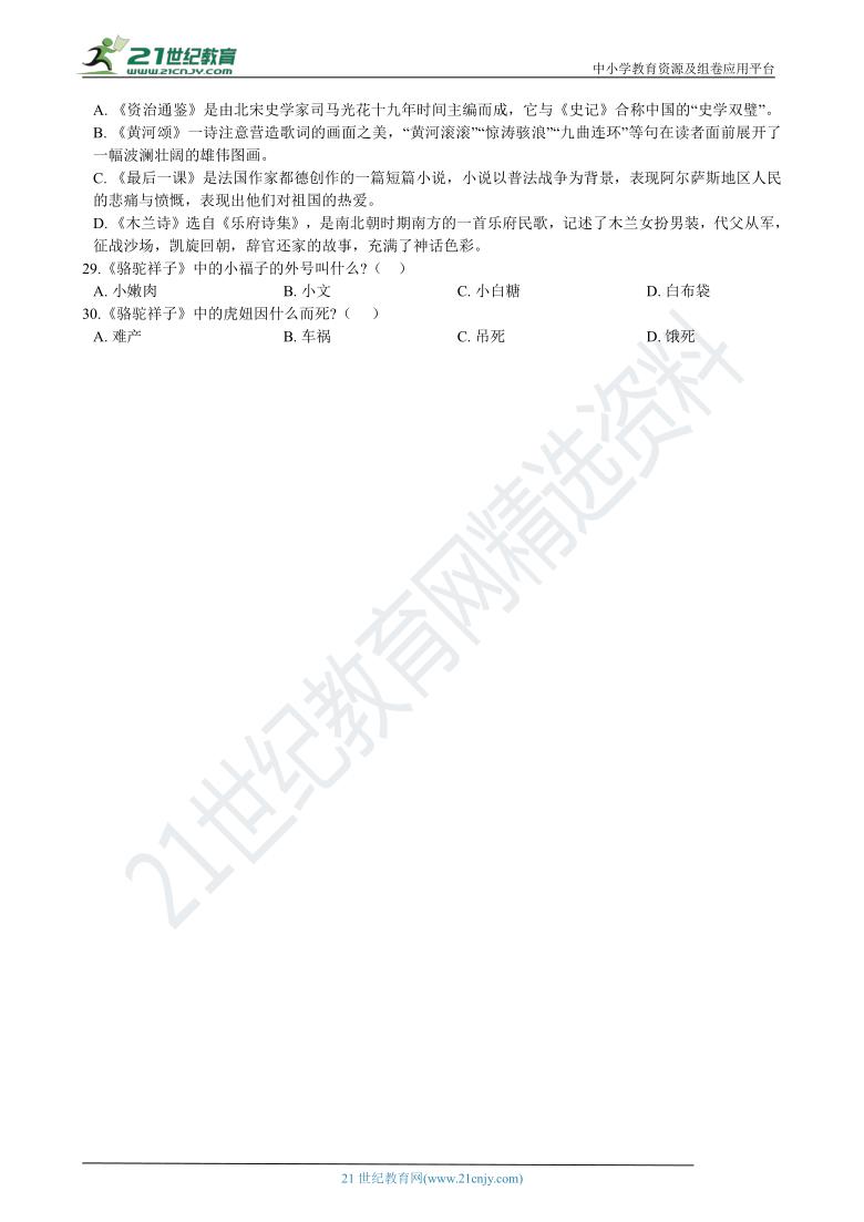 七年级下册语文期中复习专题:09文学常识(含答案解析)