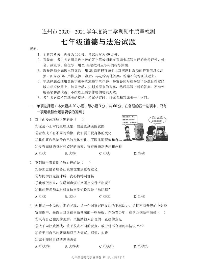 广东省清远市连州市2020-2021学年第二学期七年级道德与法治期中检测试题(word版,无答案)