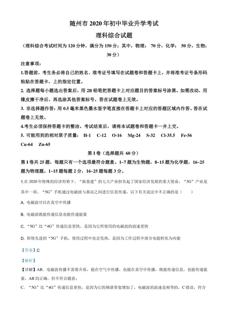 2020年湖北省随州市中考物理试题(word解析版)