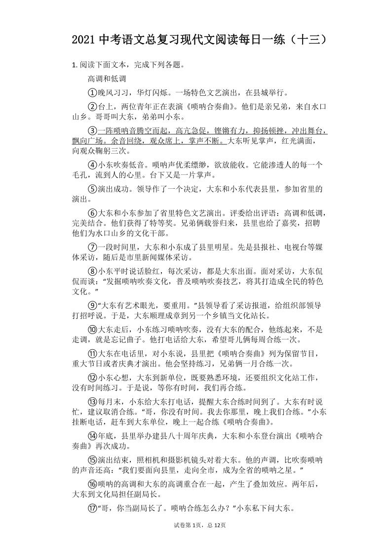 2021中考语文总复习现代文阅读每日一练(十三)(含答案)