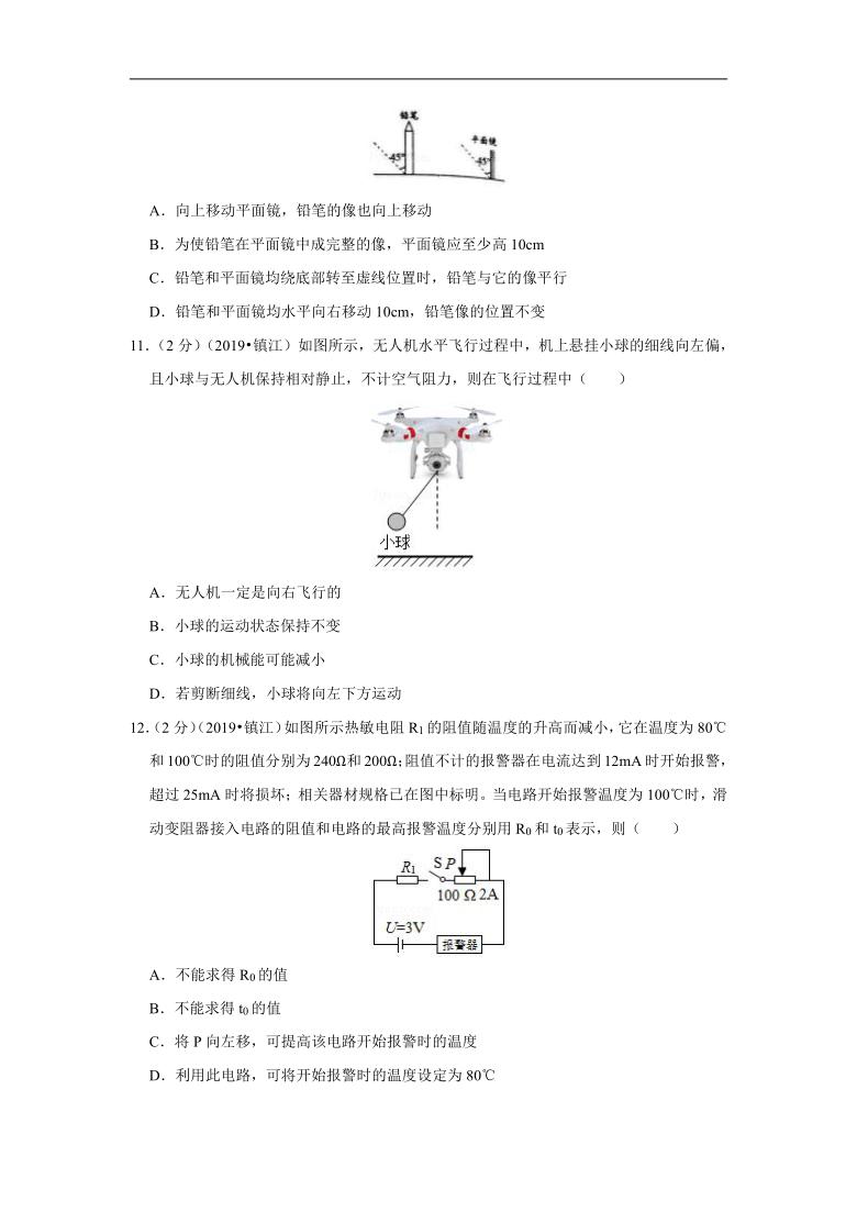 2019年江苏省镇江市中考物理试题(解析版)