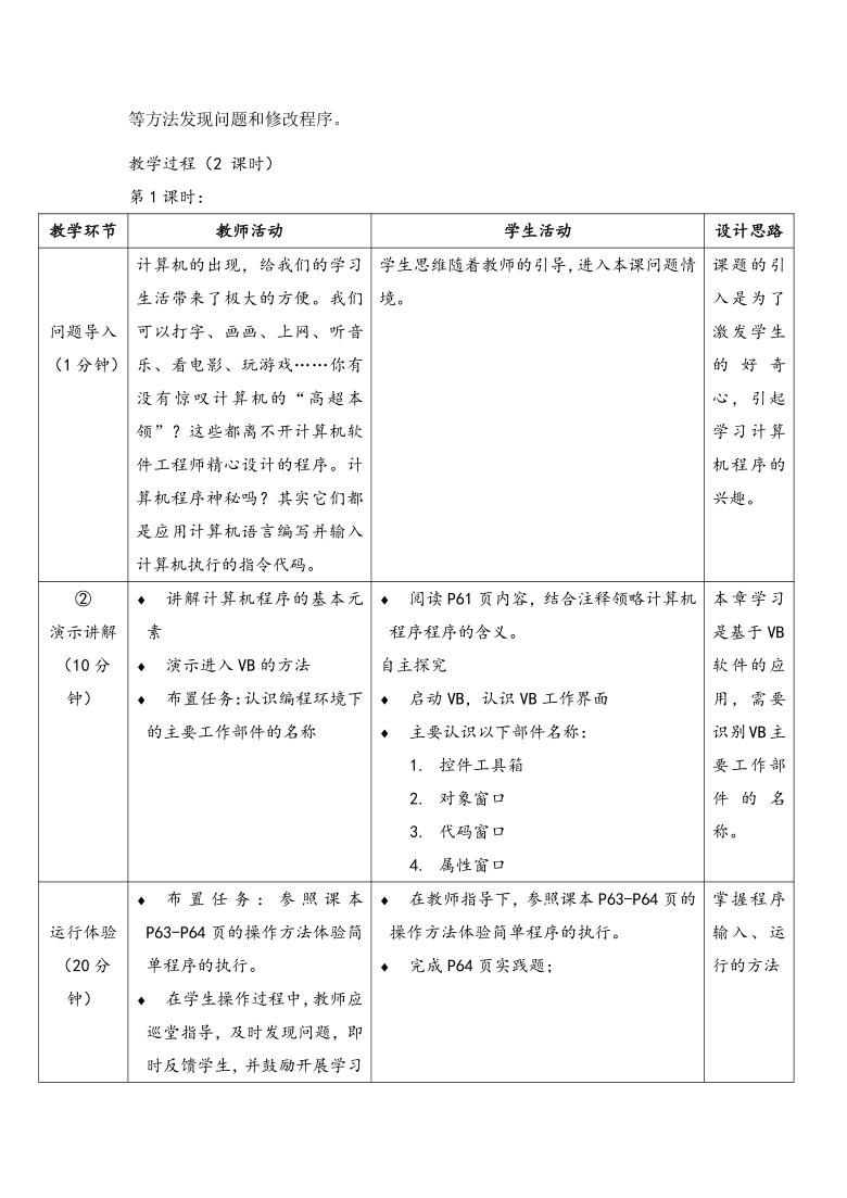 1.1 初识计算机程序 教案